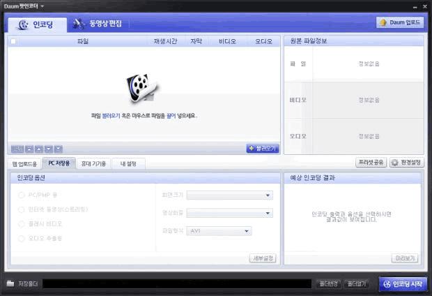 다음팟인코더_Screenshot (1)