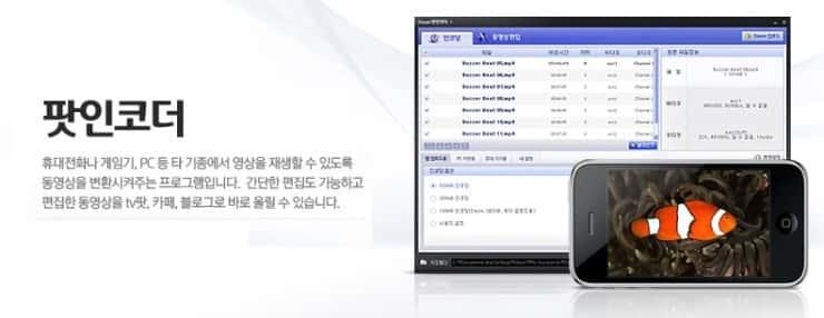 다음팟인코더_Screenshot (3)