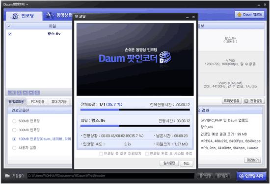 다음팟인코더_Screenshot (4)