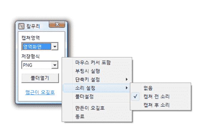 칼무리_Screenshot (1)