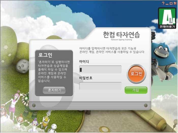 한컴타자연습 2020_Screenshot (1)