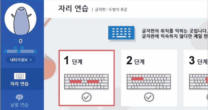 한컴타자연습 2020_Screenshot (3)