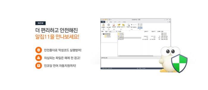 01. Alzip-screenshot