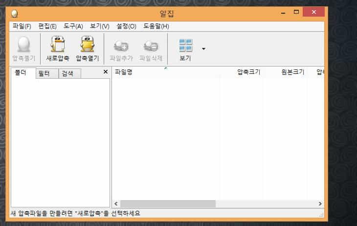 03. Alzip-screenshot