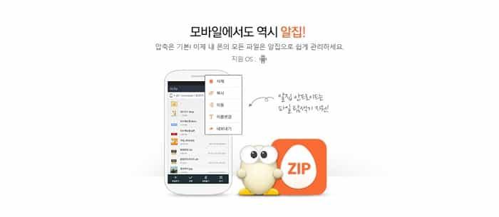 04. Alzip-screenshot
