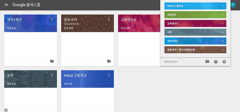 04. Google-Classroom-Screenshot