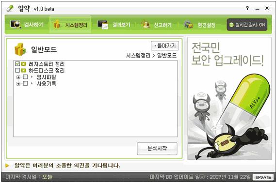 ALYac_Screenshot (4)