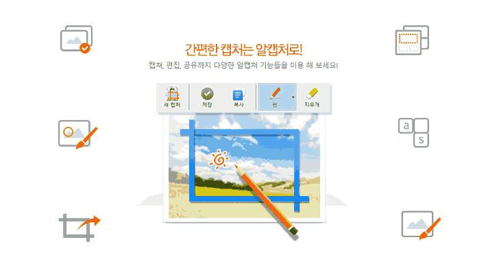 Alcapture_Screenshot (4)