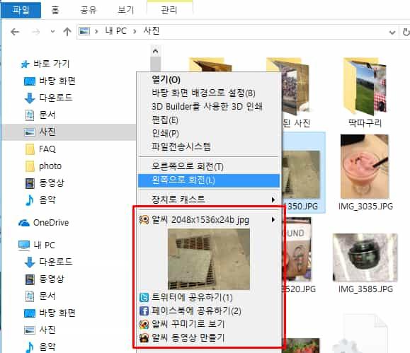 Alsee_Screenshot (1)