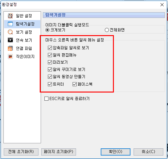 Alsee_Screenshot (3)