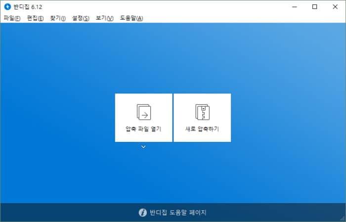 Bandizip_Screenshot (1)