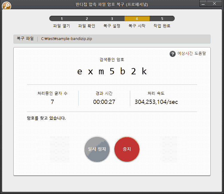 Bandizip_Screenshot (4)