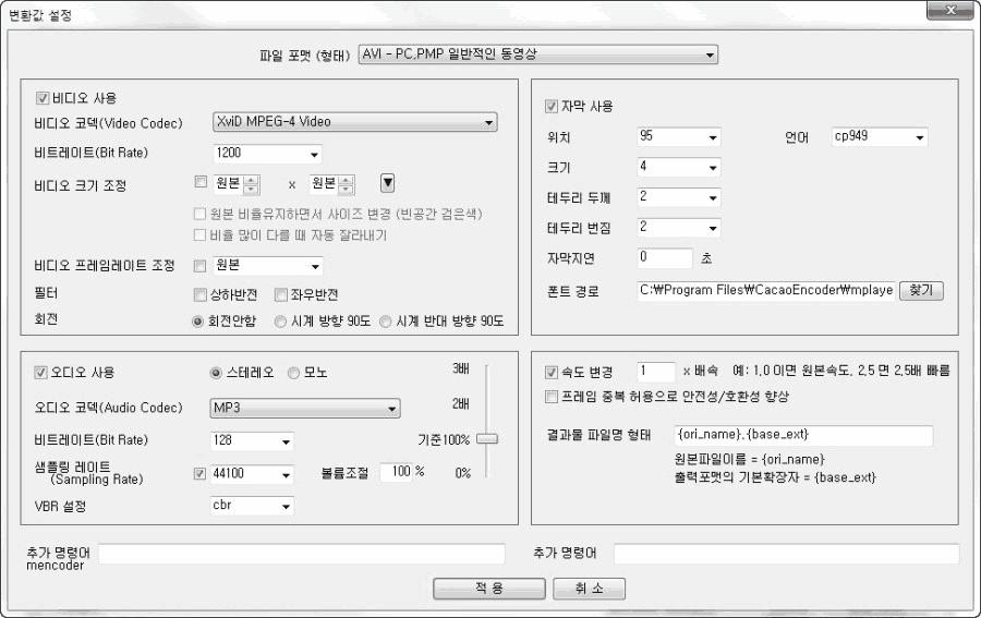 Cacao Encoder_Screenshot (1)