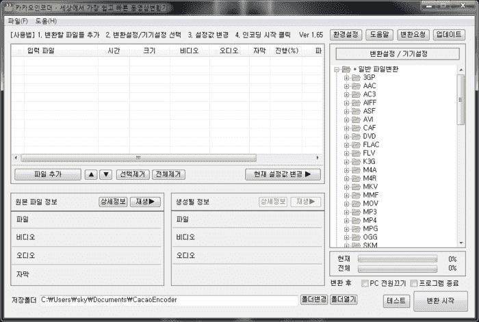 Cacao Encoder_Screenshot (4)