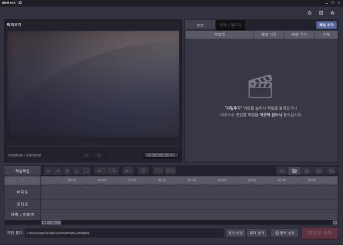 Gommix-Screenshot (0)
