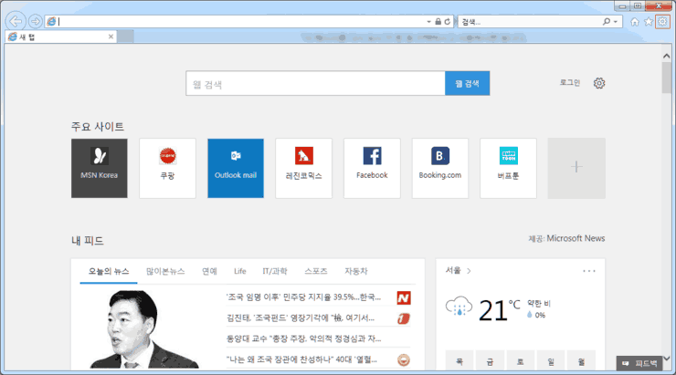 Internet explorer 11 - ScreenShot (2)