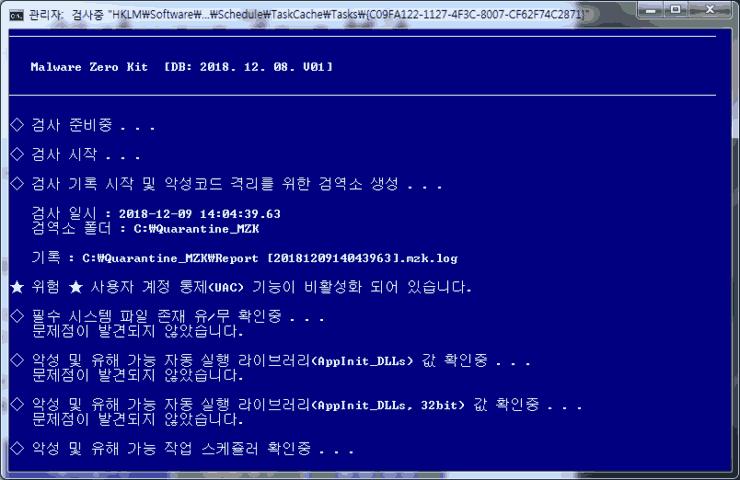 Malware Zero_screenshot