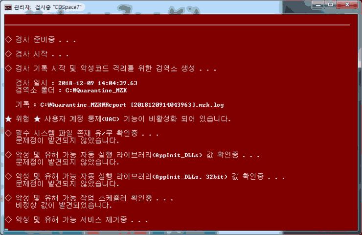 Malware Zero_screenshot (2)