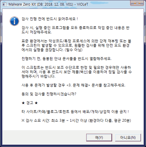 Malware Zero_screenshot (3)
