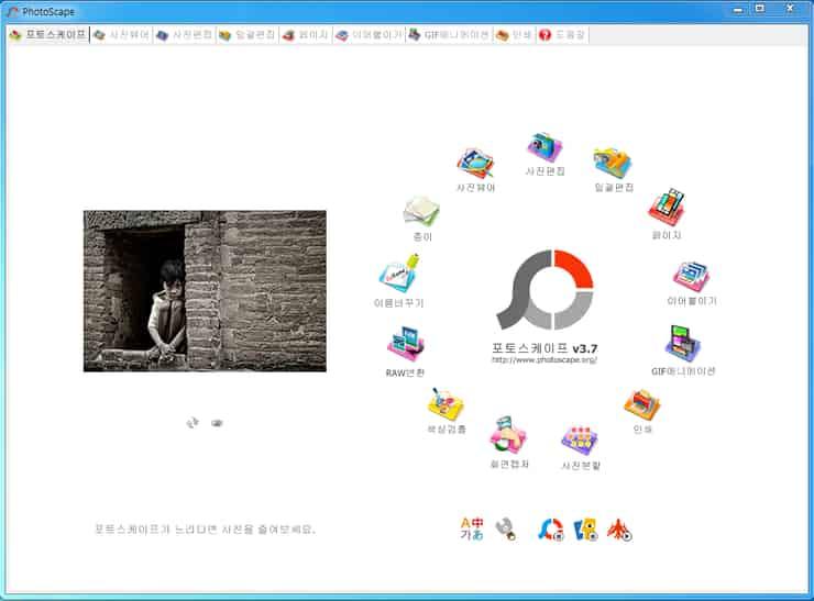 Photoscape_Screenshot (1)