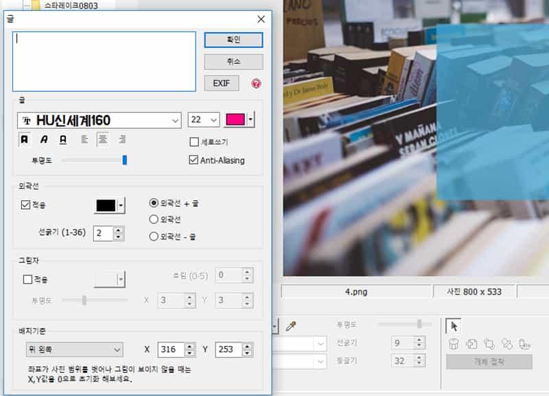 Photoscape_Screenshot (2)
