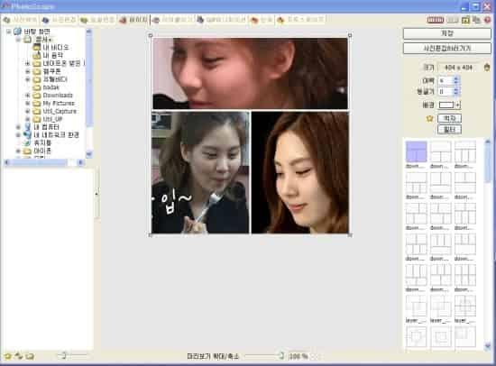 Photoscape_Screenshot (3)