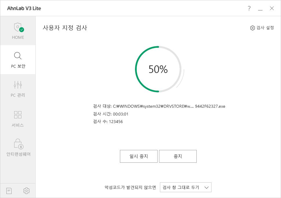 V3 lite - 무료 백신_Screenshot (3)