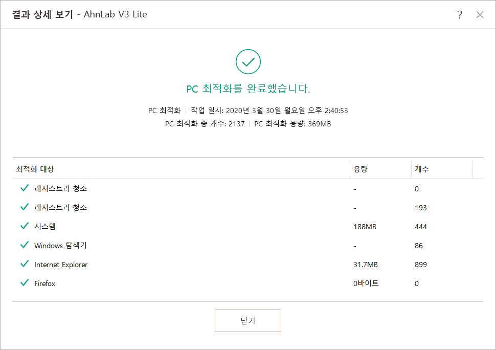 V3 lite - 무료 백신_Screenshot (4)
