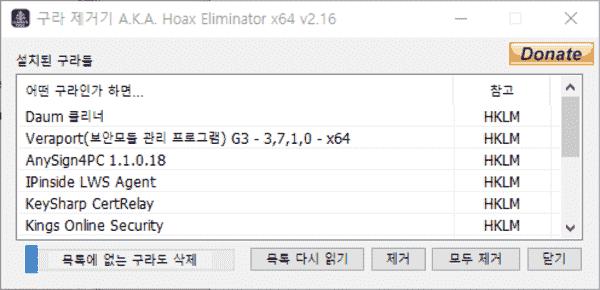 구라제거기_Screenshot (1)