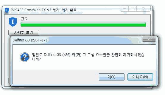 구라제거기_Screenshot (2)