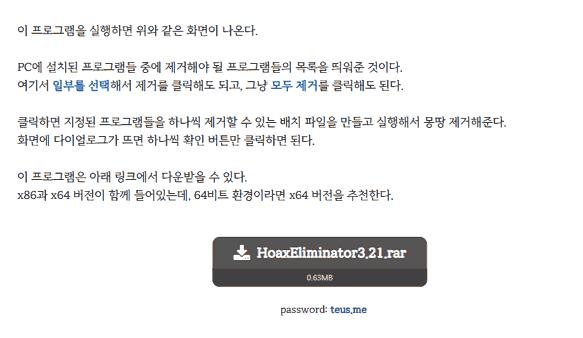 구라제거기_Screenshot (4)