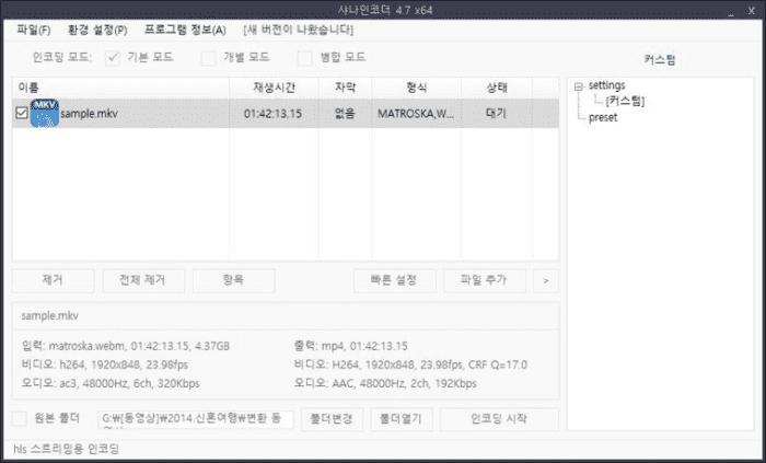 샤나인코더_Screenshot (1)