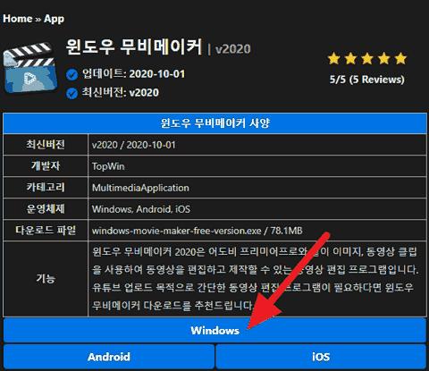 윈도우 무비메이커 다운로드 및 설치 방법_00
