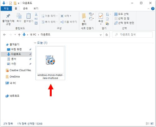 윈도우 무비메이커 다운로드 및 설치 방법_02