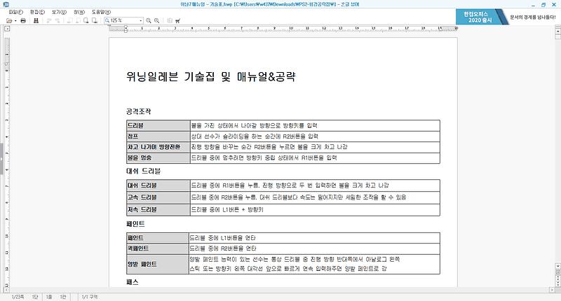 한컴오피스 뷰어_Screenshot (2)