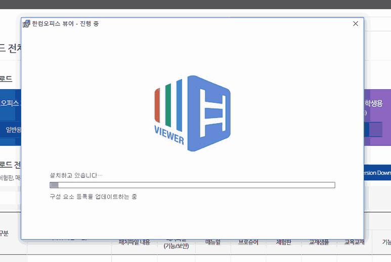 한컴오피스 뷰어_Screenshot (3)