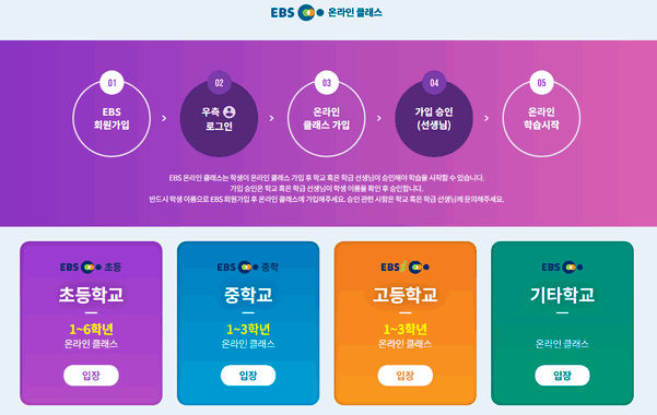 EBS 온라인 클래스 (1)