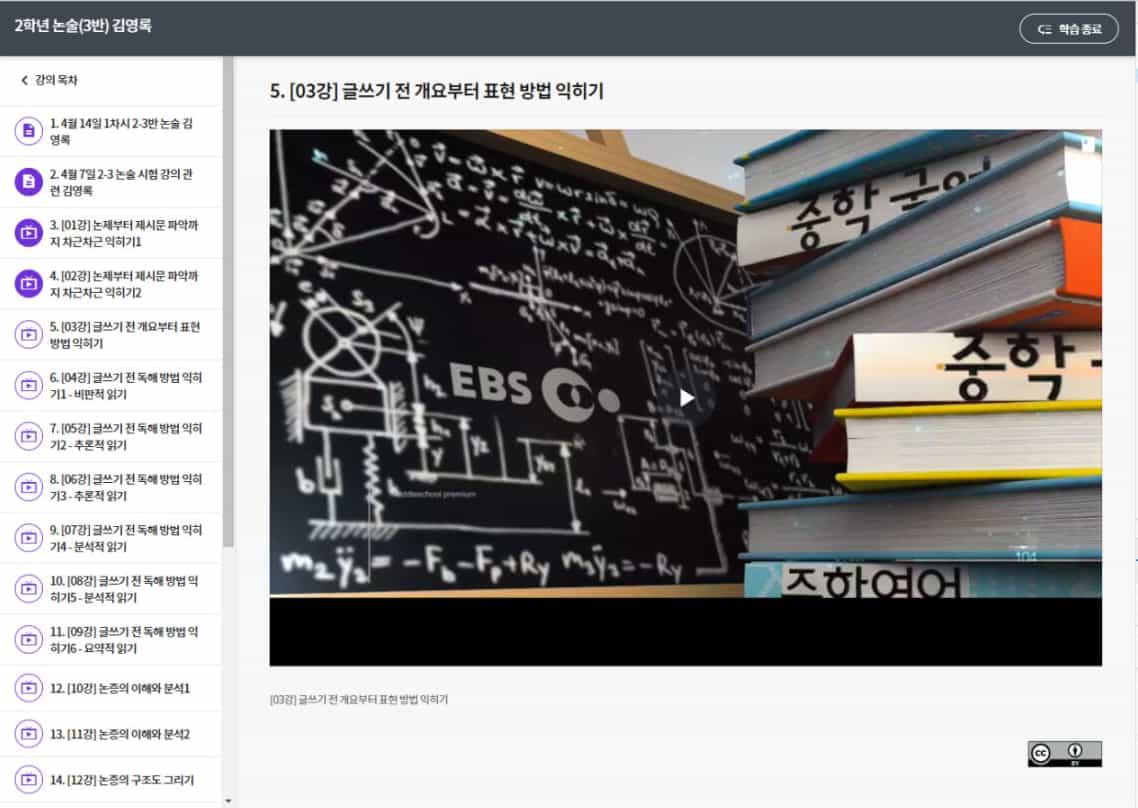 EBS 온라인 클래스 (4)