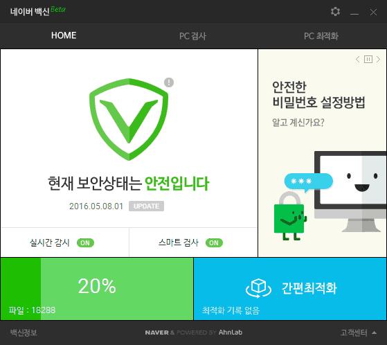 Naver_Vaccine (1)