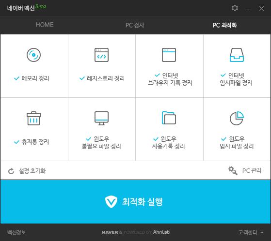 Naver_Vaccine (4)