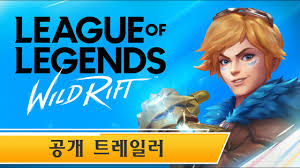 leagueof legends Wild Rift Trailer