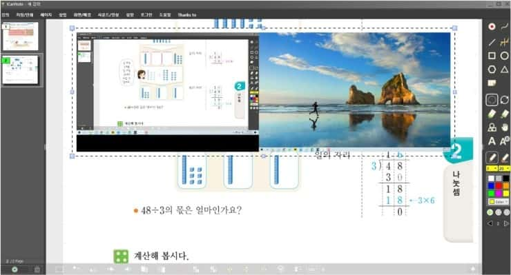 아이캔노트_Screenshot (3)