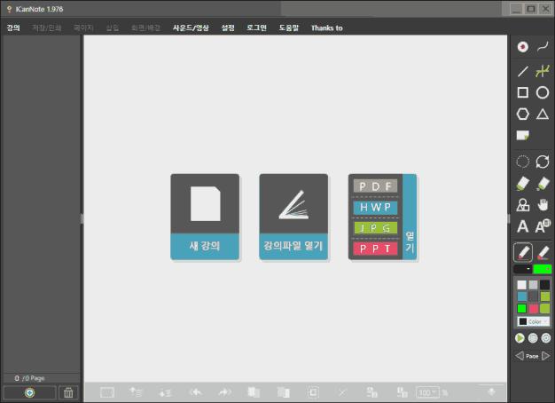 아이캔노트_Screenshot (4)