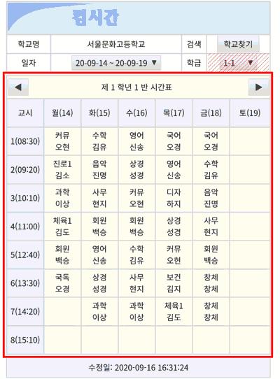 컴시간 알리미 (2)