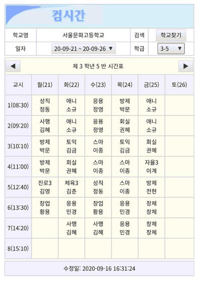 컴시간 알리미 (3)