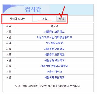 컴시간 알리미 (4)