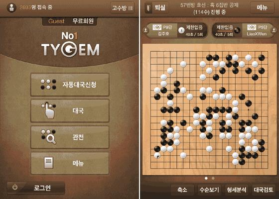 타이젬바둑_Screenshot (1)