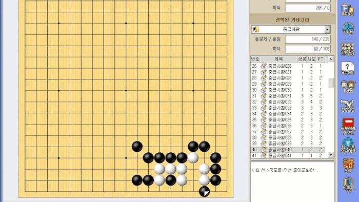 타이젬바둑_Screenshot (2)
