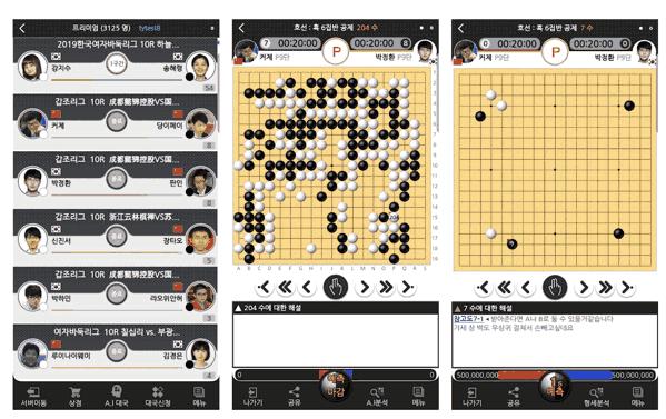 타이젬바둑_Screenshot (3)