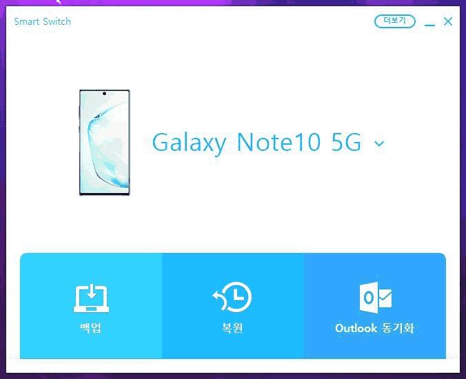 Samsung_Smart_Switch_04